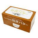 TOMIZ cuoca(富澤商店・クオカ)カルピス 特撰バター(有塩) 【冷蔵便】/ 450g バター(加塩) カルピス