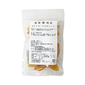 TOMIZ cuoca(富澤商店・クオカ)カットネーブルオレンジ / 100g ドライフルーツ 柑橘系 オレンジピール系
