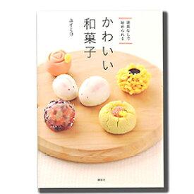【全品ポイント10倍★エントリーするだけ!】TOMIZ cuoca(富澤商店・クオカ)道具なしで始められる かわいい和菓子 / 1冊 書籍 和菓子の本