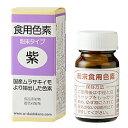 粉末食用色素(紫) / 2g TOMIZ(富澤商店) 色素 天然色素