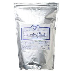 TOMIZ cuoca(富澤商店・クオカ)ホワイトチョコレートパウダー / 1kg その他チョコレート・カカオ製品 トッピング用チョコレート【冷蔵便】