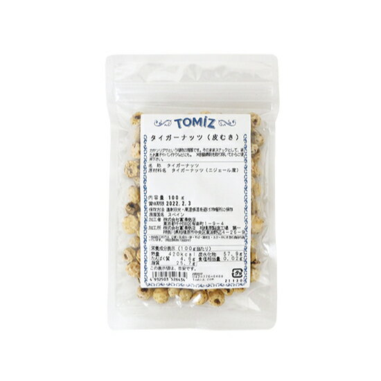 TOMIZ cuoca (富澤商店 クオカ) タイガーナッツ(皮むき) / 100g スーパーフード タイガーナッツ
