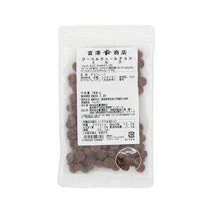 カレボー823 クーベルチュールチョコ・ミルク / 100g チョコレート ミルク TOMIZ cuoca 富澤商店 クオカ