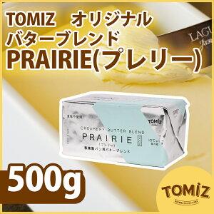 【冷蔵便】TOMIZ バターブレンドPRAIRIE(プレリー) 食塩不使用 / 500g TOMIZ(富澤商店) マーガリン・ショートニング バターブレンドマーガリン