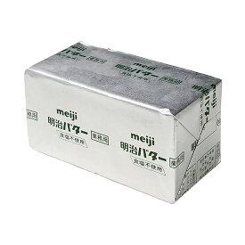 【5個まで購入OK】TOMIZ cuoca (富澤商店 クオカ)冷凍 明治バター(食塩不使用)【冷凍便】 / 450g バター(食塩不使用) 明治