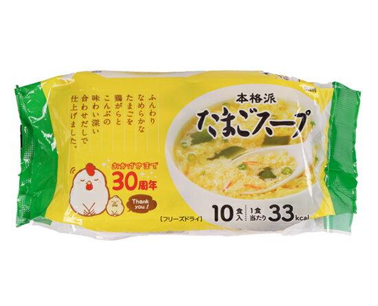 TOMIZ cuoca(富澤商店・クオカ)たまごスープ 10食入 / 1袋(8g×10) 和食材(加工食品・調味料) スープ・雑炊・茶漬け