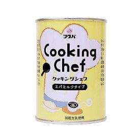 TOMIZ cuoca(富澤商店・クオカ)ツクバ クッキングシェフ / 411g スキムミルク・乳加工品 その他乳加工品