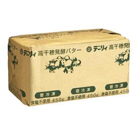高千穂発酵バター(食塩不使用) / 450g TOMIZ cuoca(富澤商店・クオカ)