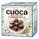【50%オフセール中】TOMIZ cuoca (富澤商店 クオカ) 手づくりキット ミニDECOカップケーキセット / 1セット バレンタイン