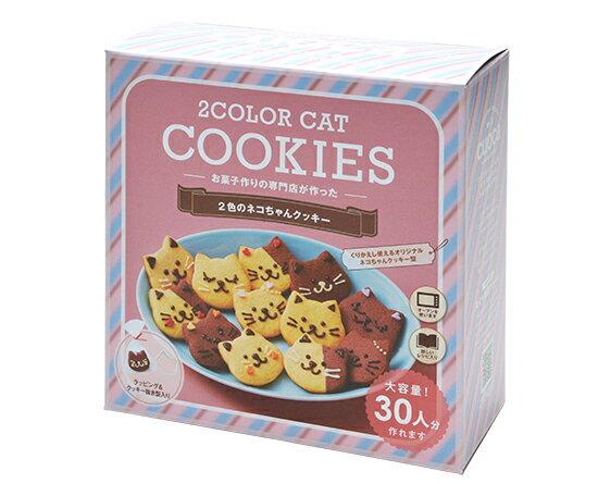 【20%オフセール】TOMIZ cuoca (富澤商店 クオカ)手づくりキット 2色のネコちゃんクッキーセット / 1セット バレンタイン