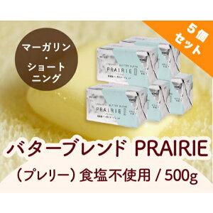 TOMIZ バターブレンドPRAIRIE(プレリー) 食塩不使用 / 500g×5個セット (TOMIZ cuoca 富澤商店 クオカ)
