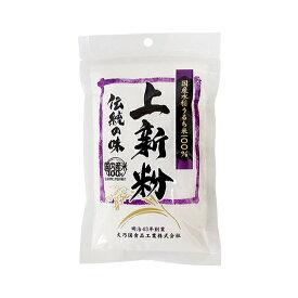 *● 伝統の味上新粉 / 150g (TOMIZ cuoca 富澤商店 クオカ)