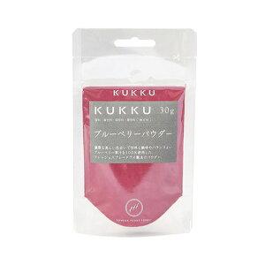*● KUKKU ブルーベリーパウダー / 30g(TOMIZ cuoca 富澤商店 クオカ)