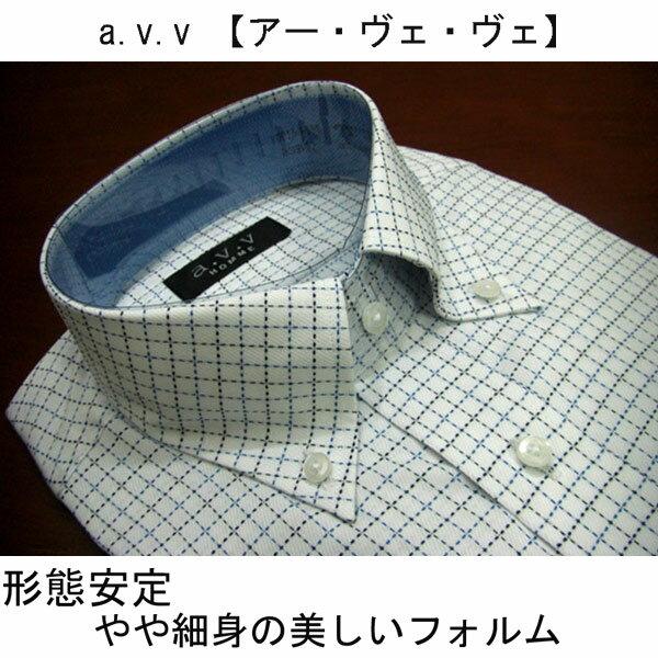 a.v.v 【アー・ヴェ・ヴェ】 形態安定 ボタンダウン ドレスシャツ/長袖 ワイシャツ 白/チェック柄 【M】
