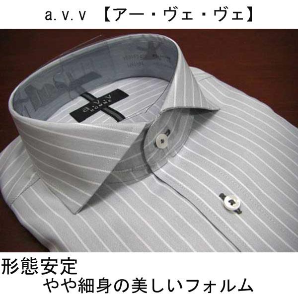 a.v.v 【アー・ヴェ・ヴェ】 形態安定 ワイドカラー ドレスシャツ/長袖 ワイシャツ グレー/ストライプ柄 【LL】