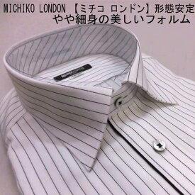 MICHIKO LONDON 【ミチコ ロンドン】 形態安定 レギュラーカラー ドレスシャツ/長袖 ワイシャツ 前立てライン 白/ストライプ柄 【M】【L】【LL】