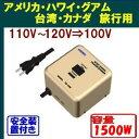 海外生活用ステップダウントランス(降圧変圧器)[110V,120V,127V地域用]1500Wアメリカ,ハワイ,グアム,サイパン,カナダ,台湾などの110V-1...
