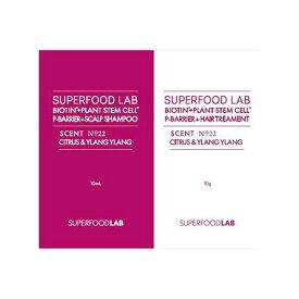 スーパーフードラボ ビオチン+ピーバリア スカルプシャンプー&ヘアトリートメント トライアル 各10g