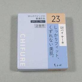 ちふれ UVバイケーキ 23 詰替用 14g