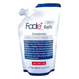 Fade+ フェードプラス 消臭スプレー 詰替用 500ml