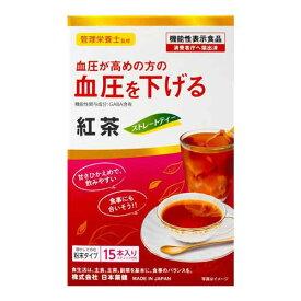 機能性粉末シリーズ 紅茶 1.5g×15本