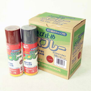 SA06 錆止めカラースプレー 6本×1箱 アクリル樹脂 赤・グレー(No137)