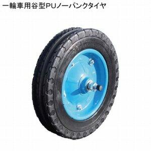 SA120184 一輪車用谷型PUノーパンクタイヤ ポリウレタン 1個(No117-1)