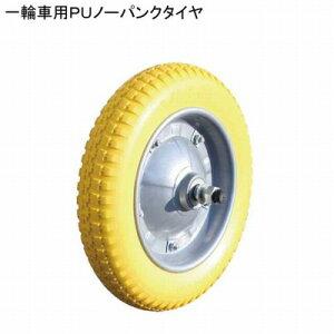 SA110073 一輪車用PUノーパンクタイヤ ポリウレタン(No117-1)