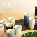 【波佐見焼】【KEEPOT】【ローカップ】tomofac オリジナル プレゼントやギフトに!焼酎カップ フリーカップ 内祝い ス…
