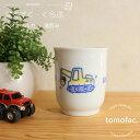 【波佐見焼】【 すくすくくらぶ】【ぶーぶー】【湯呑】コップ 子供食器【tomofac】トラック  可愛い プレゼント ギフト 出産祝い 内祝い