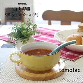【白山陶器】【S型スープボール】【大】【12×6cm・450ml】【波佐見焼】【tomofac】 和食器 スープカップ カップ ギフト セット プレゼント