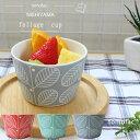 波佐見焼 NISHIYAMA 西山陶器 和食器 洋食器 カップ フリーカップ 5000円以上送料無料 フォレッジ ビスク カップ