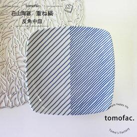 【白山陶器】【重ね縞】【反角中皿】【16.5cm×16.5cm】【tomofac】波佐見焼き 和食器 重ね縞 反角中皿 シンプル ブルー ボーダー ギフト セット プレゼント