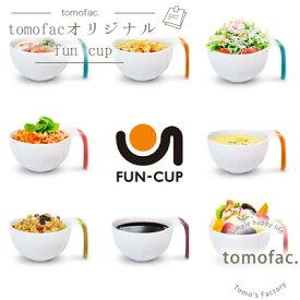 【NCCテレビ】【ㇳコサタ紹介されました】オーブンカップ fun cup【波佐見焼】【スープカップ】【レンジ・オーブン対応】【tomofacオリジナル】【ラッピング対応可能】