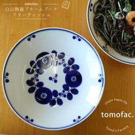 【白山陶器】【波佐見焼】【ブルーム】【ブーケ】【フリーディッシュ】【20×4cm】【tomofac】和食器 洋食器 白色 ブルー 白食器 北欧 ボウル ギフト セット プレゼント