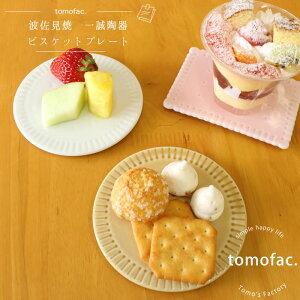 【波佐見焼】【ビスケット】【プレート】 小物入れ 陶器 オブジェ 贈り物 プレゼント プチギフト