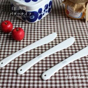 【白山陶器】【バターナイフ】【tomofac】 波佐見焼き 和食器 洋食器 白食器 北欧 ギフト セット プレゼント