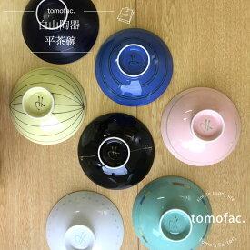 【ポイント10倍】【白山陶器】【波佐見焼】【平茶碗】和食器 茶碗 お椀 単品 100種類 ギフト セット プレゼント