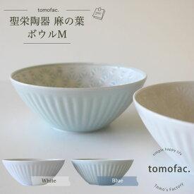 【波佐見焼】【聖栄陶器】【麻の葉】【ボウルM】和食器 洋食器 シンプル 白い食器 麻の葉模様 ギフト セット プレゼント
