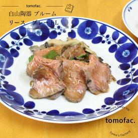 【白山陶器】【波佐見焼】【ブルーム】【リース】【プレートL】【23.5cm】【tomofac】和食器 洋食器 白色 ブルー 白食器 北欧 ボウル ギフト セット プレゼント