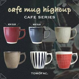 【波佐見焼】【カフェシリーズ】【ハイマグカップ】 コーヒーマグ はさみ焼 コーヒーカップ 和食器 おしゃれ カフェ風 モダン シンプル 和風 和モダン