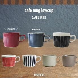 【波佐見焼】【カフェシリーズ】【ローマグカップ】 コーヒーマグ はさみ焼 コーヒーカップ 和食器 おしゃれ カフェ風 モダン シンプル 和風 和モダン