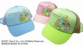 【正規品】すみっコぐらし タレ付き メッシュキャップ   帽子 ぼうし 調整可能 すみっこ キャラクター 日除け 日よけ 熱中症 対策 外遊び UV対策 キッズジュニア 女の子 ガールズ 子供 こども かわいい可愛い おすすめ