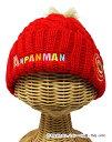 アンパンマン ワッペン ニット帽(帽子 防寒 かわいいおすすめ 子供 キャラクター)