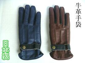 日本製 国産 高級感 牛 革 本革  カシミヤ裏 手袋 紳士 メンズ グローブ 防寒