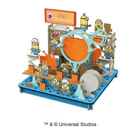 ミニオン ゼリー工場hacomo pusupusu(組み立て おもちゃ 手作り 楽しい)