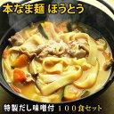 本なま麺 ほうとう 100食セット 特製だし味噌付き 信州ほうとう 鍋ほうとう 業務用 ほうとう鍋 味噌味ほうとう山梨 …