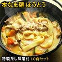 本なま麺 ほうとう 10食セット だし味噌付き鍋ほうとう 業務用 ほうとう鍋 味噌味ほうとう山梨 郷土料理 食べ物 お…