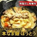 お中元 ギフト 本なま麺 ほうとう 10食セット だし味噌、つゆ付き送料無料鍋ほうとう 業務用 ほうとう鍋 味噌味ほ…