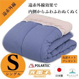 ポーラテック フリース 綿入り 毛布 肌布団 シングル 日本製 ポーラテックと光電子の遠赤効果が暖かい家庭で洗える 家庭で洗える アウトドア で 人気の素材 洗濯ネット ポーラテック ひざ掛け プレゼント